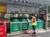 今年起 泸州主城区和县城全面实施生活垃圾分类