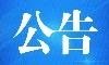 瀘州金石文化傳播有限公司2020—2023年度活動執行公司中選公告
