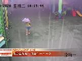 感动!泸县三位老师暴雨中背回48个孩子