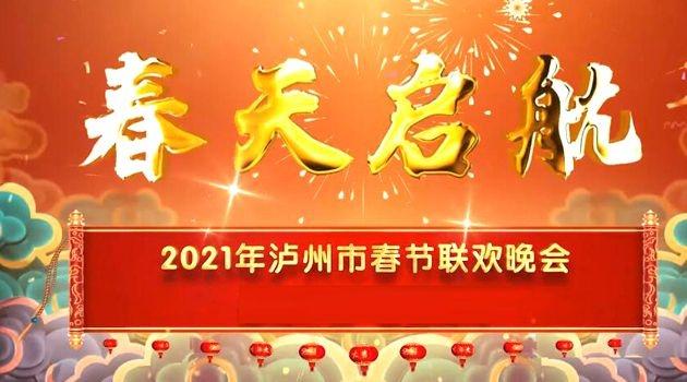 春天启航 · 2021泸州春节联欢晚会视频合集