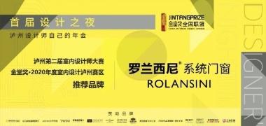 金堂奖·2020室内设计年度评选泸州赛区推荐品牌:罗兰西尼系统门窗