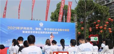 3·15消费者权益日丨泸州十余家房企集中承诺