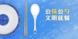 公筷公勺用起來,文明用餐不浪費